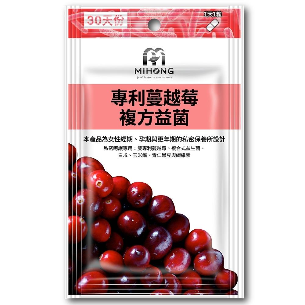 MIHONG專利蔓越莓複方益菌(30顆/包)
