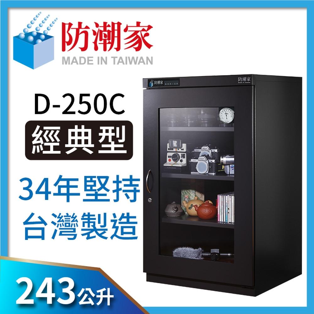 防潮家 243公升大型電子防潮儲物櫃D-250C