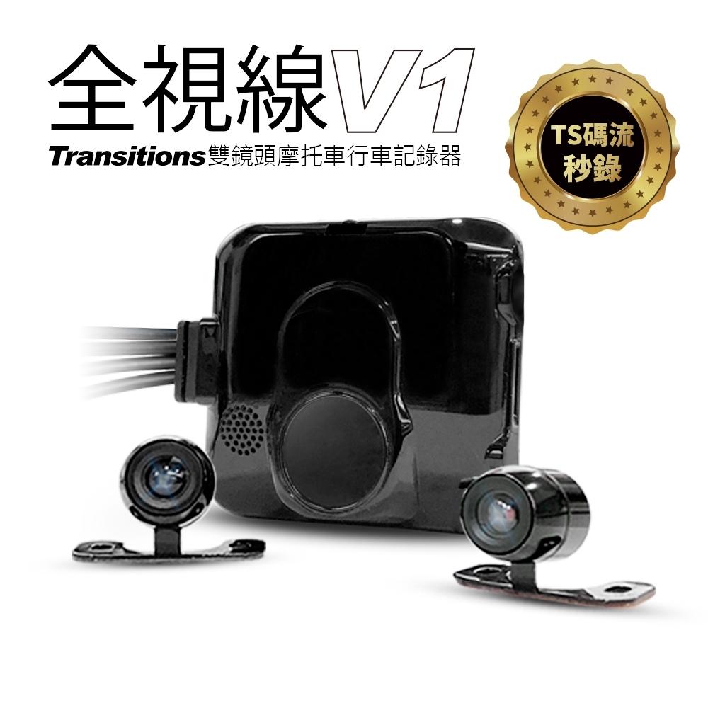 全視線 V1 前後1080P 雙鏡頭 防水防塵 高畫質機車行車記錄器-快