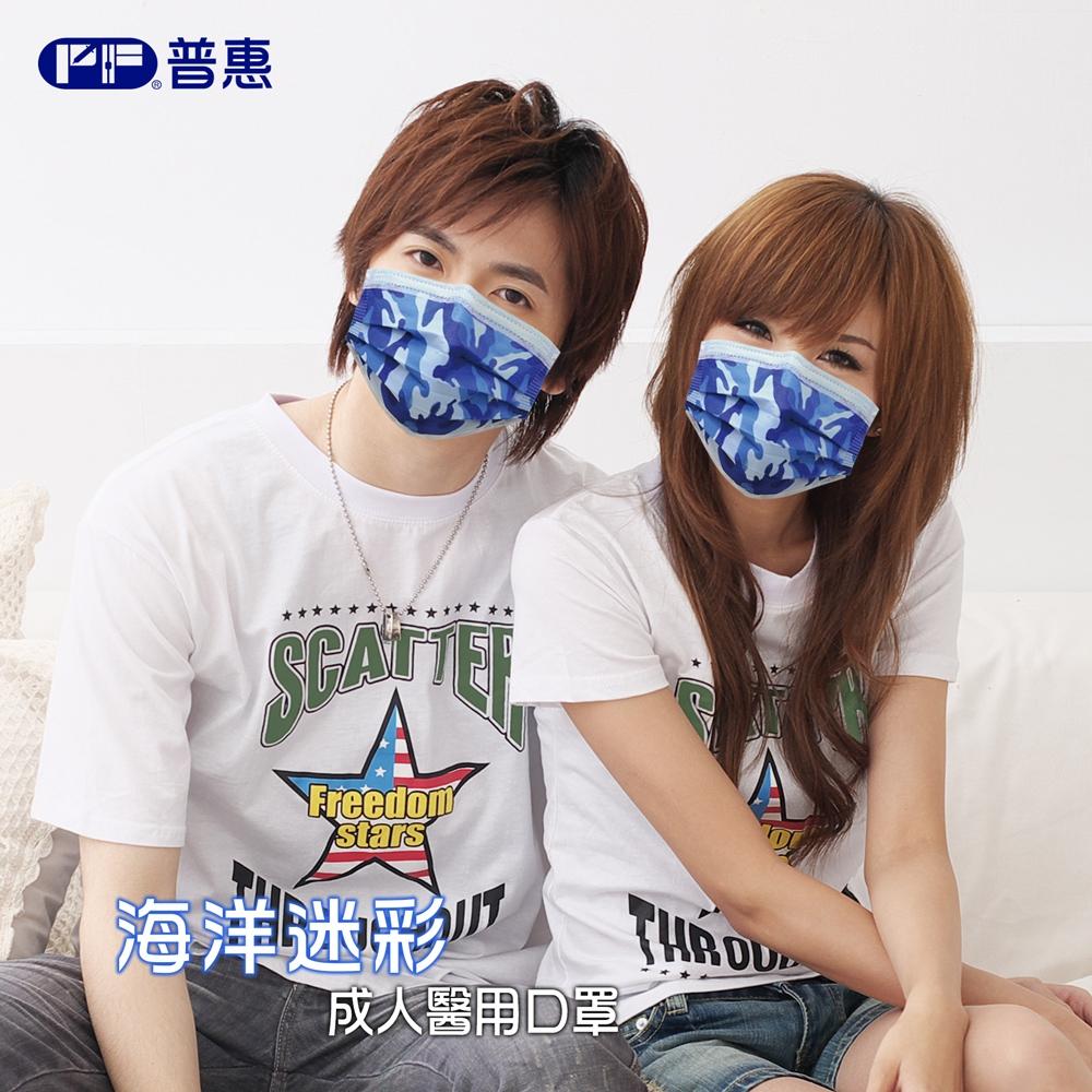 普惠 成人醫用口罩 雙鋼印-海洋迷彩(25入/盒)