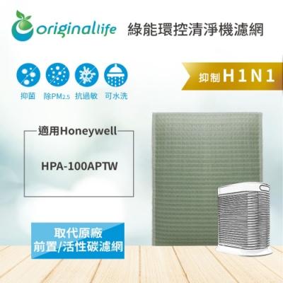 Original Life適用Honeywell:HPA-100 可水洗清淨型 清淨機濾網