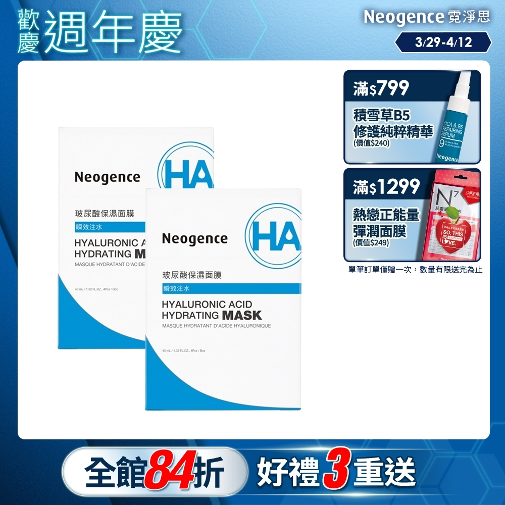 Neogence 霓淨思 玻尿酸保濕面膜(4片/盒) 2入組