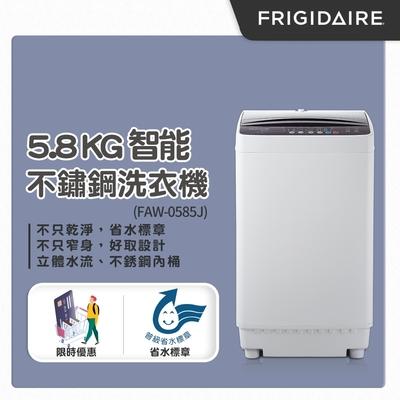 美國富及第Frigidaire 5.8kg 智能不銹鋼洗衣機 FAW-0585J