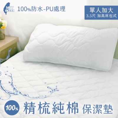 bedtime story 100%精梳純棉PU防水保潔墊(加大單人加高床包式)