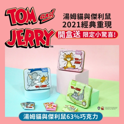 【巧趣多】湯姆貓與傑利鼠63%巧克力30g(藍/粉/綠)隨機出貨