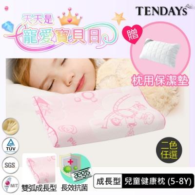 【TENDAYs】成長型兒童健康枕(5~8歲記憶枕 兩色可選)-買加贈