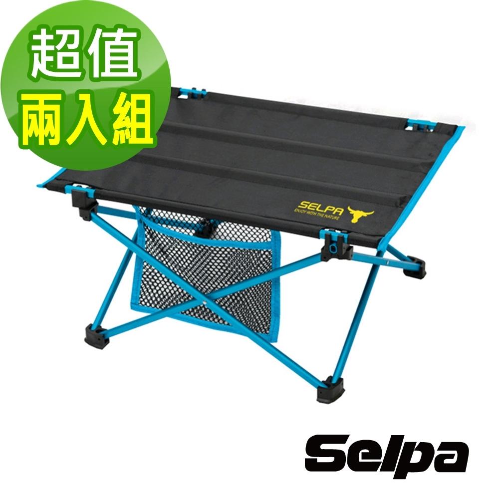 韓國SELPA 超輕量鋁合金迷你摺疊桌 超值兩入組
