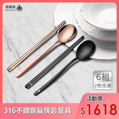 倍麗森 不鏽鋼鈦合金實心鋼餐具6入組