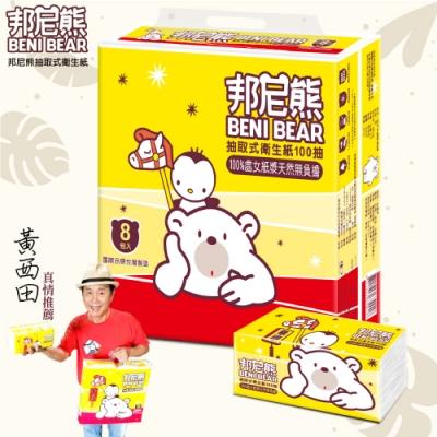 BeniBear邦尼熊抽取式衛生紙100抽8包10袋