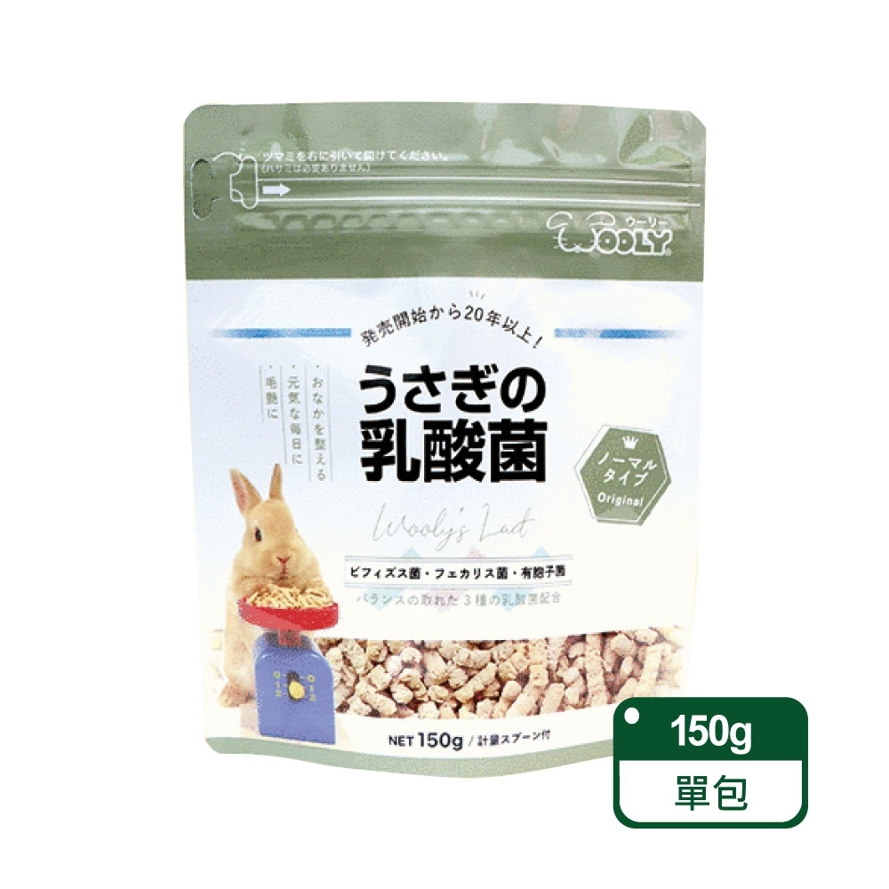 日本WOOLY - ㊣公司貨㊣硬乳酸菌-150g-小動物營養品