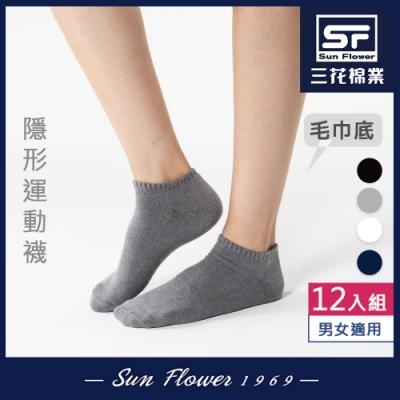 Sun Flower三花 隱形運動襪.襪子(12雙組)
