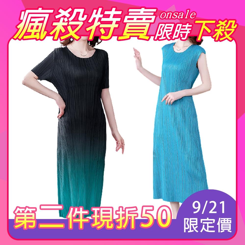 [時時樂限定]【KEITH-WILL】全球首發三宅一生壓摺上衣洋裝