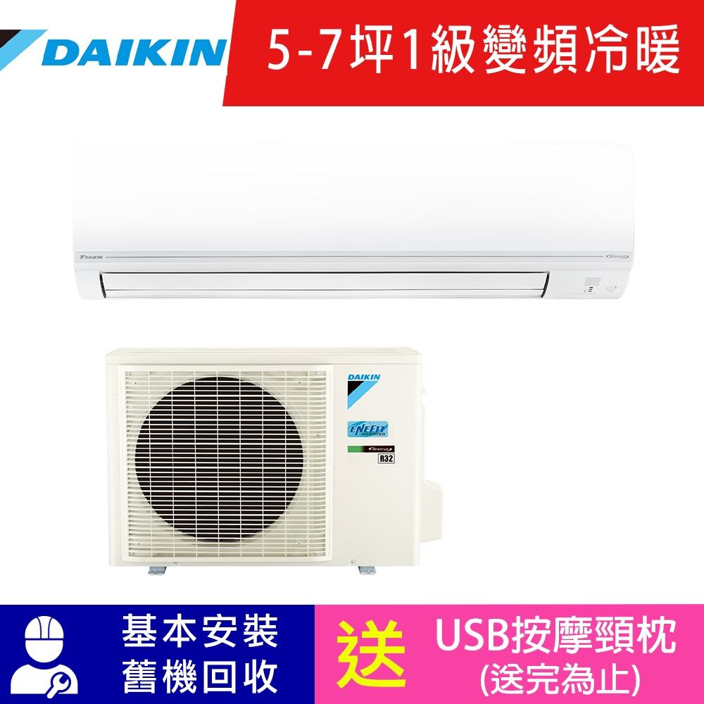 DAIKIN大金 5-7坪 1級變頻冷暖冷氣 RHF40VVLT/FTHF40VVLT 經典V系列