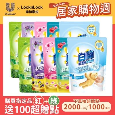白蘭 含熊寶貝馨香精華洗衣精補充包1.6kgx10件組_多款可選
