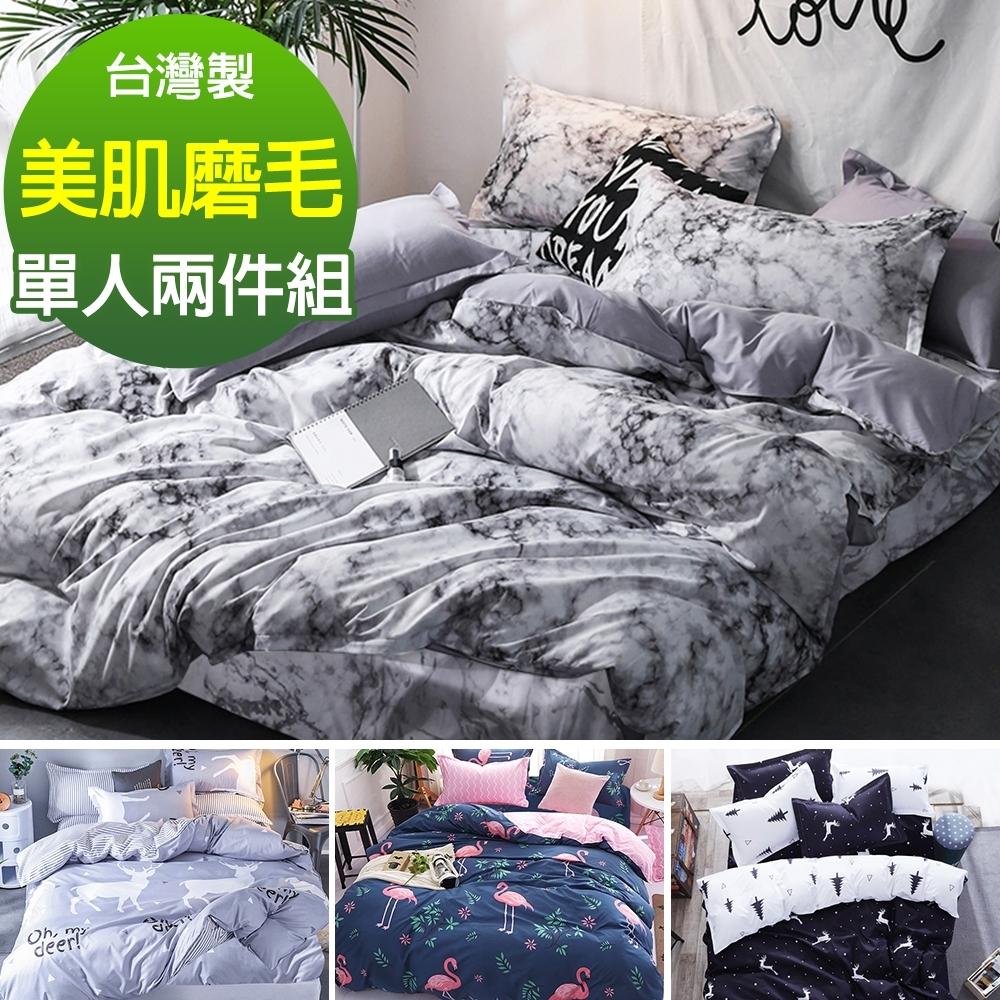 Ania Casa 美肌磨毛 柔絲絨 單人床包枕套兩件組 -多款