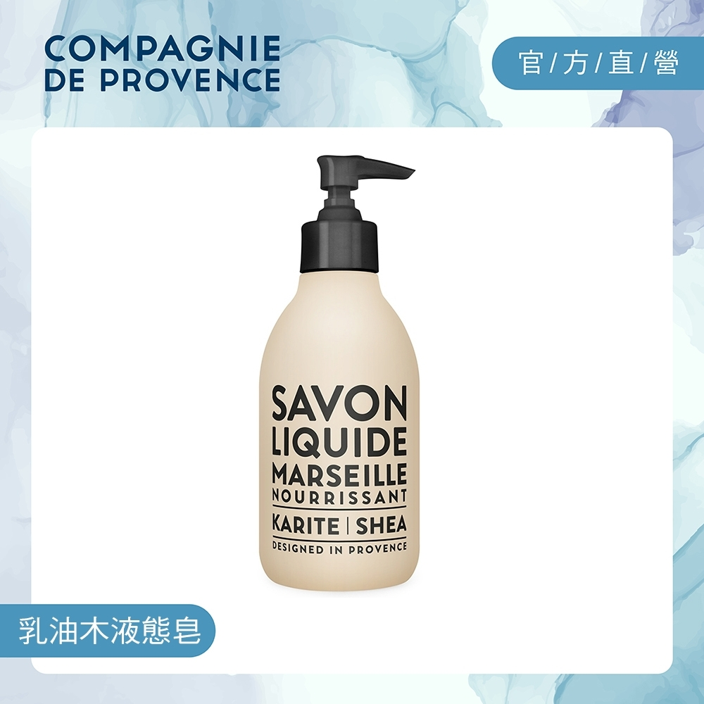 防疫必備★CDP 洗手/肌膚清潔-高效乳油木滋養馬賽液態皂300ml