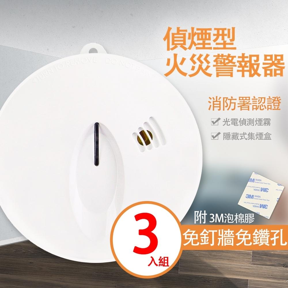 【防災專家】3入組中美牌台灣製造住宅用火災警報器 偵煙型 壁掛吸頂兩用