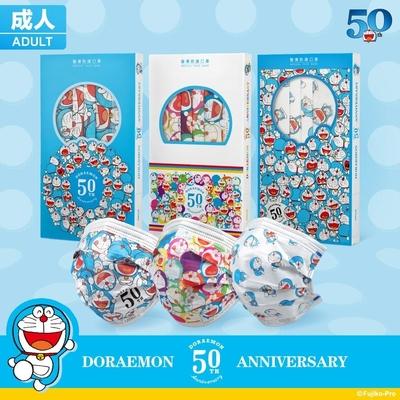 華淨醫用 哆啦A夢50週年紀念款口罩-藍色哆啦-成人用 (10入/盒)