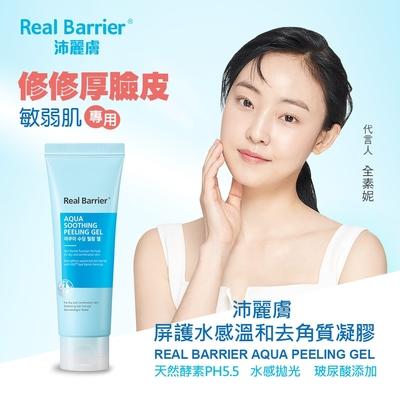 Real Barrier沛麗膚 屏護水感溫和去角質凝膠120ml-效期2022/06/01
