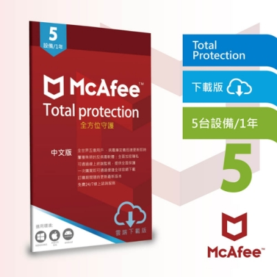 McAfee Total Protection 2021全面守護5台1年