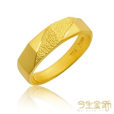 今生金飾 緣定三生男戒 黃金戒指