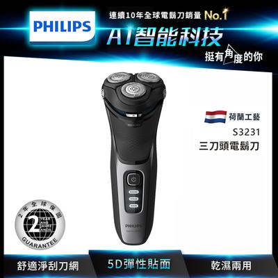 Philips 飛利浦 5D三刀頭電鬍刀/刮鬍刀 S3231