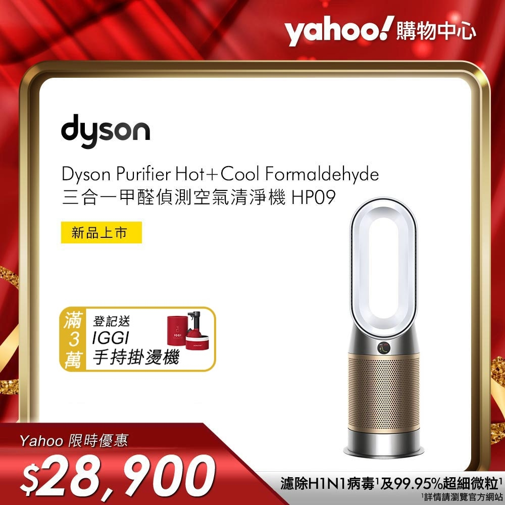 Dyson Purifier Hot+Cool Formaldehyde 三合一甲醛偵測涼暖空氣清淨機 HP09