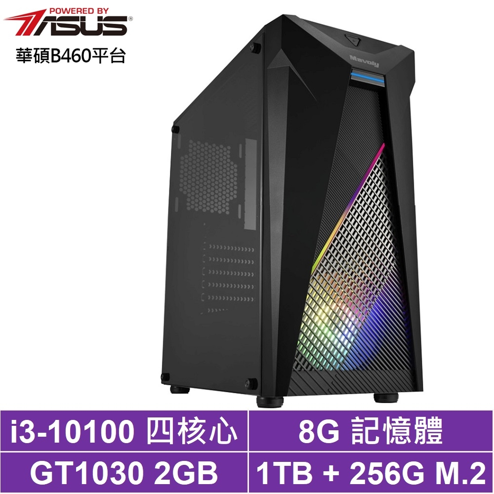 華碩B460平台[獵風士兵]i3四核GT1030獨顯電玩機