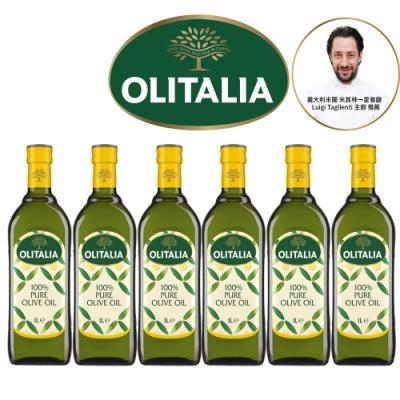 Olitalia奧利塔純橄欖油禮盒組(1000mlx6瓶)