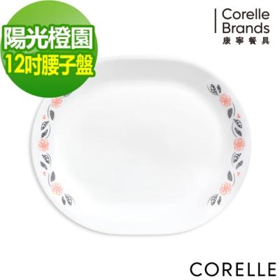 CORELLE康寧 陽光橙園12吋腰子盤