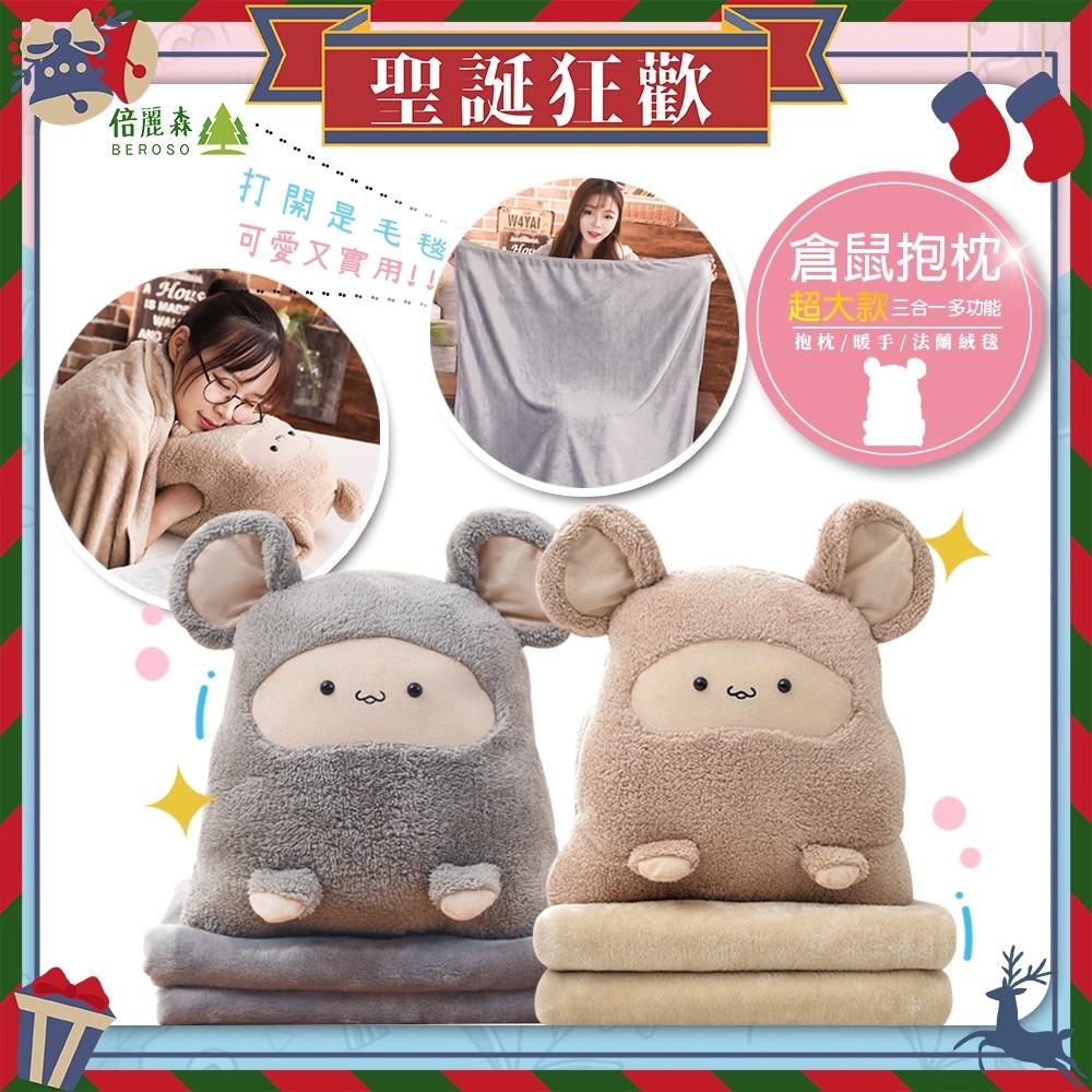 Beroso 倍麗森 柔軟多功能保暖倉鼠抱枕毛毯-兩色可選