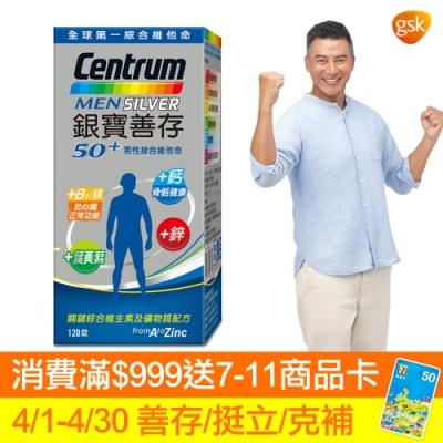 【銀寶善存】50+男性綜合維他命 (120錠/盒)