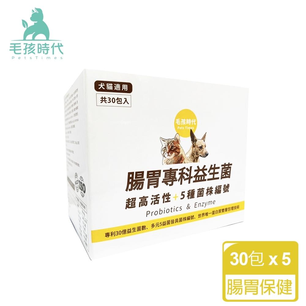 毛孩時代-30億菌數-腸胃益生菌(30包/盒,5盒入)