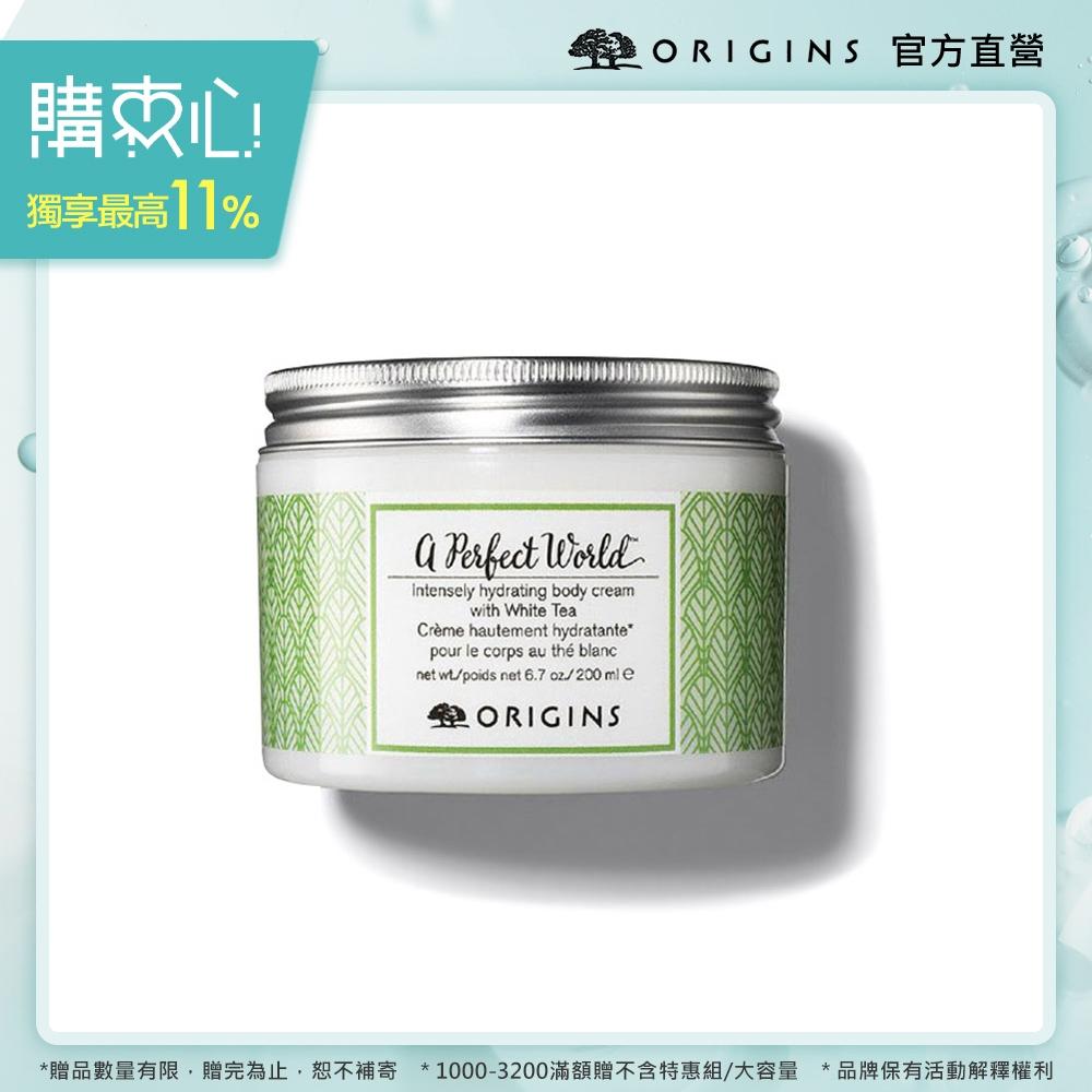 【官方直營】Origins 品木宣言 白毫銀針護體凝霜