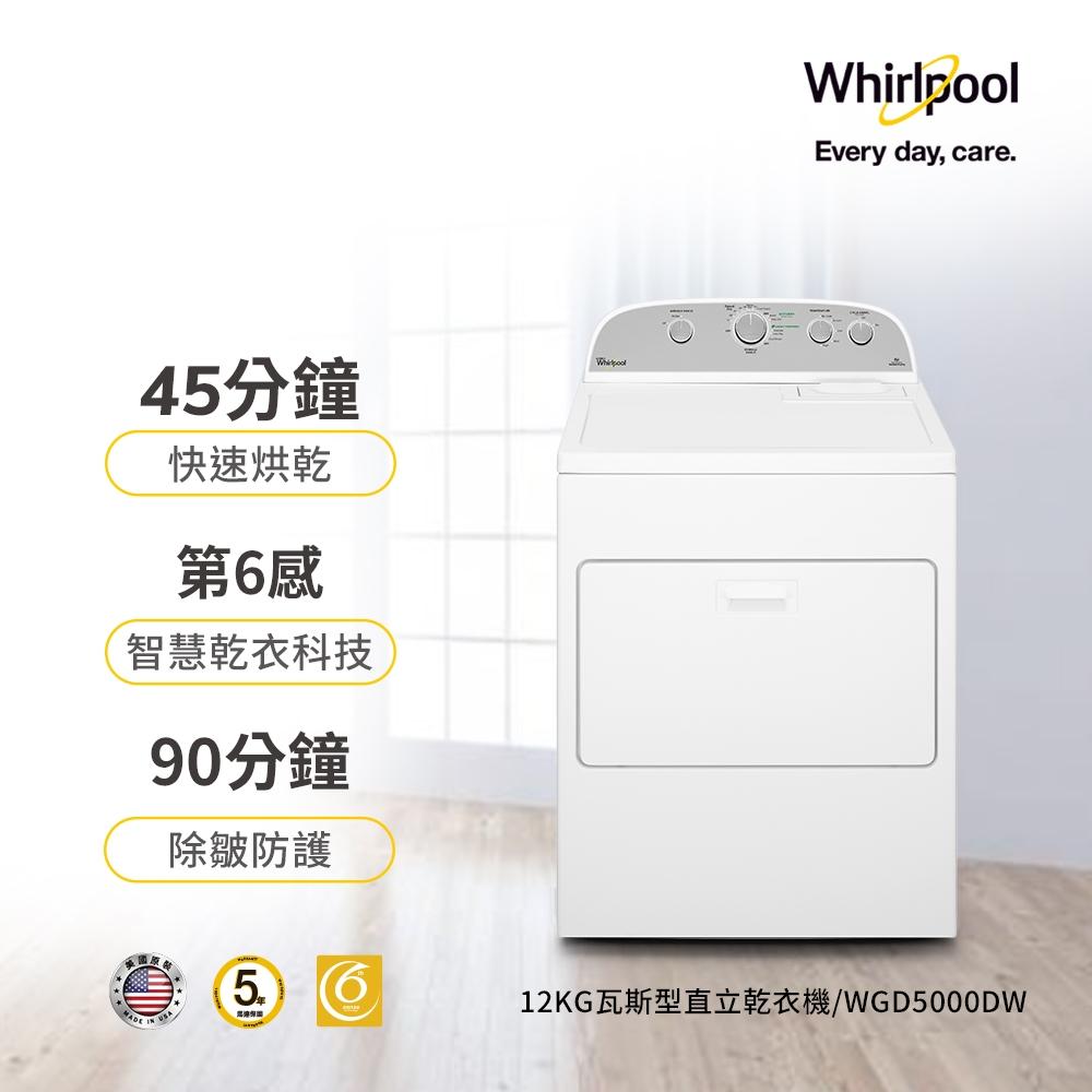 Whirlpool惠而浦 12KG 桶裝瓦斯型直立式乾衣機 WGD5000DW