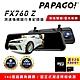 PAPAGO! FX760Z GPS測速後視鏡行車紀錄器(星光夜視/倒車顯影/前後雙錄)~急 product thumbnail 1