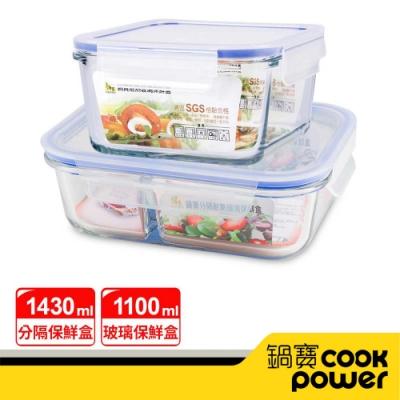 【CookPower鍋寶】大容量耐熱玻璃保鮮盒分隔保鮮2+1件組 EO-BVC1102Z2BVG1431