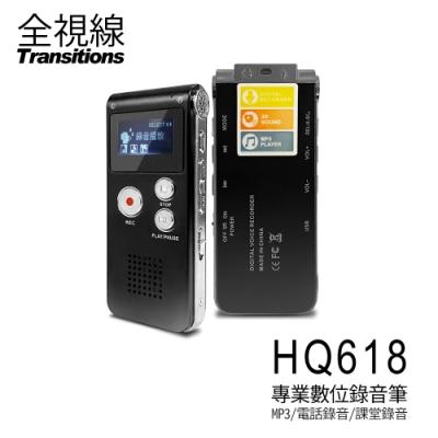 全視線HQ618 專業數位錄音筆8G MP3播放/電話錄音/隨身碟 支援中文介面-快