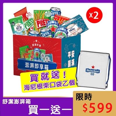 (買就送海尼根專屬束口袋)買一送一 舒潔 x Pretz x海尼根聯名澎湃即享箱8件組(內含舒潔衛生紙、濕式衛生紙 & 海尼根 + Pretz組合包)(派對分享箱)