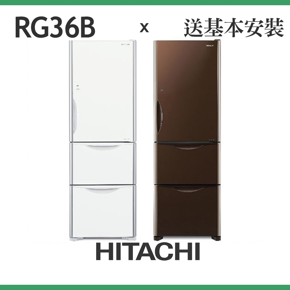 HITACHI日立 331L 1級變頻3門電冰箱 RG36B 琉璃