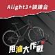 [甩油超值組]Liv ALIGHT 3鋁合金運動通勤車+手動阻力訓練台 product thumbnail 1
