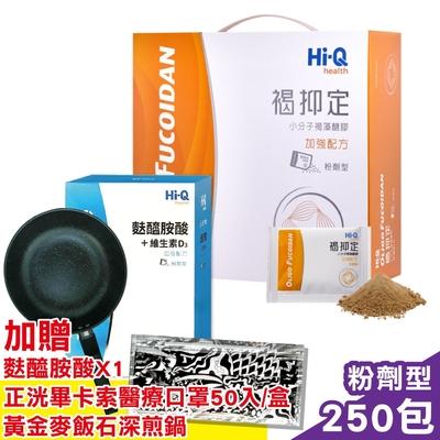 (可折價券220+結帳9折)褐抑定小分子褐藻醣膠加強配方大禮盒-粉劑型(250包)