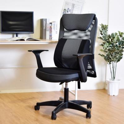 凱堡 赫柏 獨家日本大和抗菌防臭折手電腦椅/辦公椅 贈PU腰 【A14907】