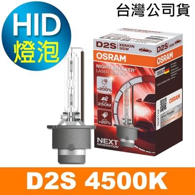 OSRAM歐司朗 D2S 加亮200% HID汽車燈泡 4500K 公司貨/保固一年