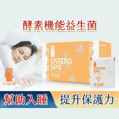 【Enryl安儷爾】常益菌(30包/盒) 蔡英傑博士推薦益生菌 高活性 酵素益生菌