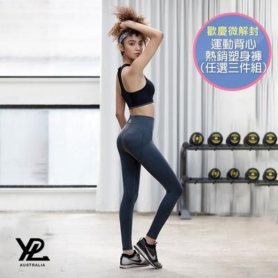 澳洲YPL運動內衣2件+芭比褲/ 牛仔蜜臀長褲任選 (超殺現省3600)