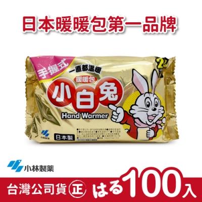 日本小林製藥 小白兔暖暖包-手握式100入-台灣公司貨(日本製)