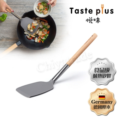Taste Plus 悅味 德國櫸木柄 耐熱矽膠鏟 料理鍋鏟 不傷鍋 耐高溫(不沾鍋專用)