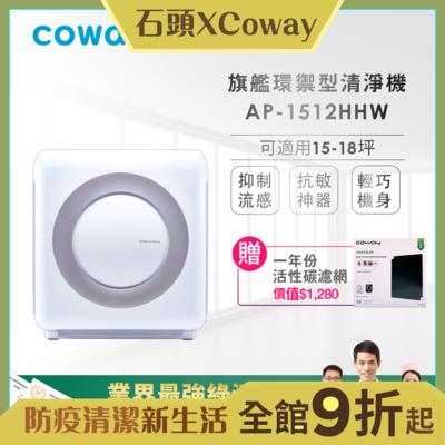 [時時樂限定] Coway 經認證抑制冠狀病毒 旗艦環禦型空氣清淨機 AP-1512HHW 送活性碳濾網2片 (全新福利品)
