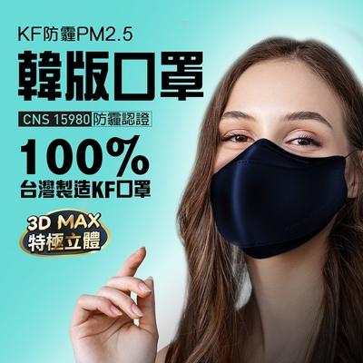 【U-MASK】韓版KF防霾PM2.5立體口罩-寶石藍(成人,3入/袋)